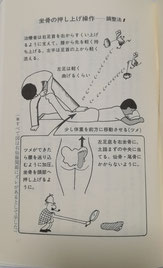 五味雅吉著「腰痛よく黙っていたもんだ」より   足の技ー坐骨の押上