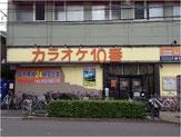 十条 カラオケ 10番 料金 安い キッズルーム フリータイム 飲み放題
