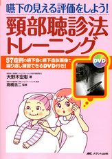 著書「頸部聴診法トレーニング」の表紙写真