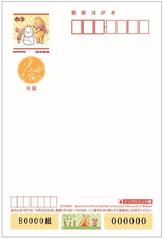 2021年賀状印刷 無地 ディズニー(プーさん)インクジェット紙