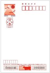 2021年賀状印刷 無地 普通紙