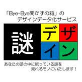脱出ゲーム売買サイト Bye-Bye開かずの箱 「謎デザイン」