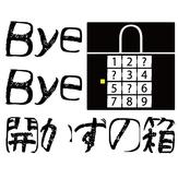 Bye-Bye開かずの箱