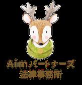 札幌市中央区の弁護士事務所Aimパートナーズ法律事務所(大鹿法律事務所)のホームページにジャンプします
