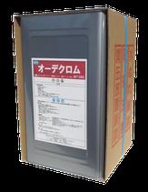 オーデクロム 20kg缶