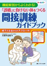 著書「間接訓練ガイドブック」の表紙写真