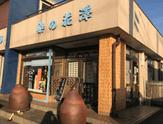 【木更津市/清川】  染の花澤