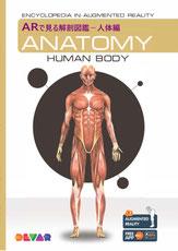 解剖学ー人体ー