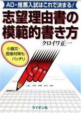 『志望理由書の模範的書き方』