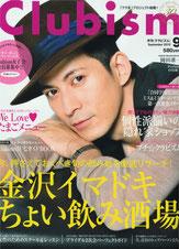 Clubism2012年9月号