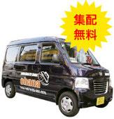 上石神井のオハナクリーニングの無料集配サービス