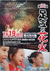 第36回足立の花火 2014.07.19