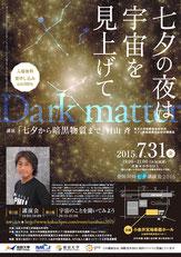 2015年 全国同時七夕講演会「七夕の夜は宇宙を見上げて」