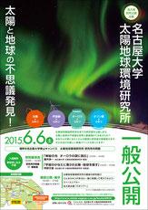 名古屋大学 太陽地球環境研究所 一般公開 告知ポスター