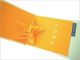 贈った星のカード