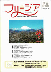 神奈川県不動産賃貸業協同組合会報誌 フリージア 新春特別86号