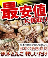 最安値へ挑戦!原木どんこ 乾しいたけ 熊本・大分県産 100g×4
