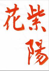 紫陽花,半紙手本,望月擁山(俊邦)