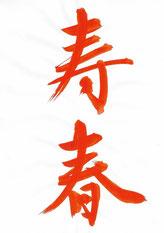 寿春,半紙手本,望月擁山(俊邦)