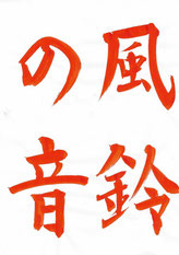 風鈴の音,半紙手本,望月擁山(俊邦)