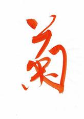 菊,半紙手本,望月擁山(俊邦)