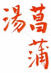 菖蒲湯,半紙手本,望月擁山(俊邦)