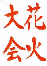 花火大会,半紙手本,望月擁山(俊邦)