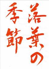 落葉の季節,半紙手本,望月擁山(俊邦)