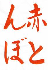 赤とんぼ,半紙手本,望月擁山(俊邦)