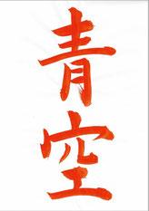 青空,半紙手本,望月擁山(俊邦)