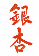 銀杏,半紙手本,望月擁山(俊邦)
