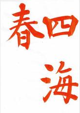 四海春,半紙手本,望月擁山(俊邦)