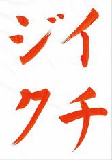 イチジク,半紙手本,望月擁山(俊邦)