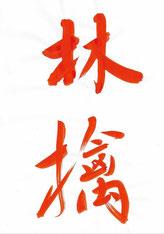 林檎,半紙手本,望月擁山(俊邦)