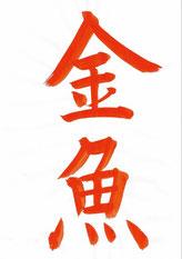 金魚,半紙手本,望月擁山(俊邦)