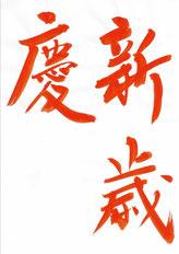 新歳慶,半紙手本,望月擁山(俊邦)