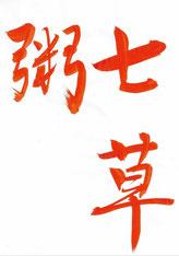 七草粥,半紙手本,望月擁山(俊邦)