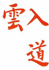 入道雲,半紙手本,望月擁山(俊邦)