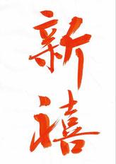 新禧,半紙手本,望月擁山(俊邦)