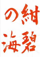 紺碧の海,半紙手本,望月擁山(俊邦)