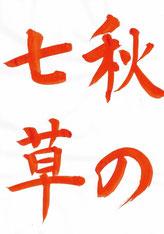 秋の七草,半紙手本,望月擁山(俊邦)