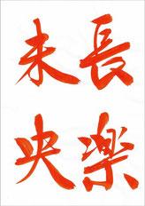 長楽未央,半紙手本,望月擁山(俊邦)