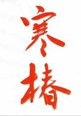 寒椿,半紙手本,望月擁山(俊邦)
