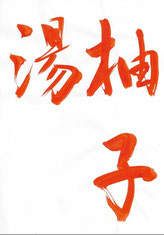 柚子湯,半紙手本,望月擁山(俊邦)
