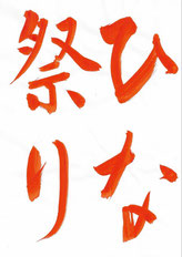 ひな祭り,半紙手本,望月擁山(俊邦)
