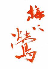 梅に鶯,半紙手本,望月擁山(俊邦)