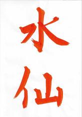 水仙,半紙手本,望月擁山(俊邦)