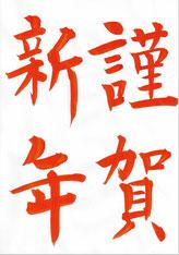 謹賀新年,半紙手本,望月擁山(俊邦)