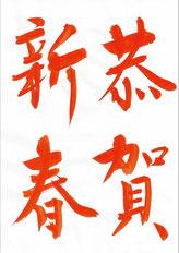 恭賀新春,半紙手本,望月擁山(俊邦)