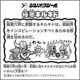 シール裏台紙3(シンオクシール)